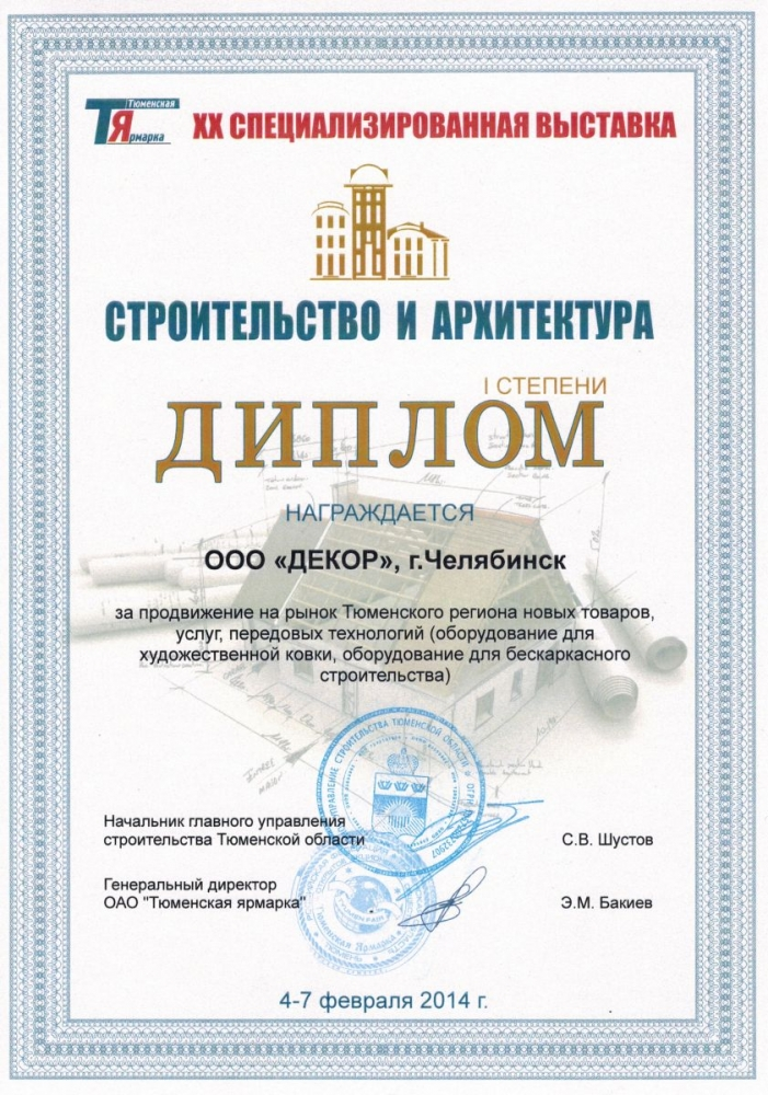 Календарь выставок Диплом за продвижение на рынок Тюменского региона новых товаров услуг передовых технологий